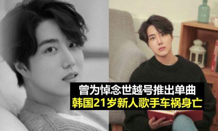父母崩溃!21岁韩新人歌手返乡见家人后车祸身亡
