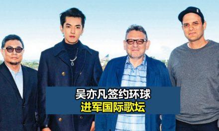 吴亦凡签约环球 进军国际歌坛