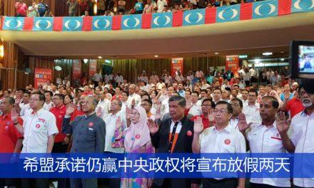 希盟承诺仍赢中央政权将宣布放假两天