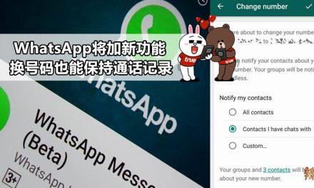 WhatsApp将加新功能 换号码也能保持通话记录