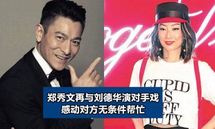 郑秀文再与刘德华演对手戏 感动对方无条件帮忙