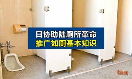 日协助陆厕所革命 推广如厕基本知识
