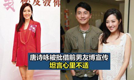 TVB视后唐诗咏被批借前男友博宣传 坦言心里不适