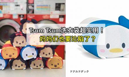 Tsum Tsum洗衣袋超实用!妈妈们也要沦陷了?