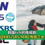 韩国tvN的电视剧如何超过KBS/SBS/MBC传统三大台的?
