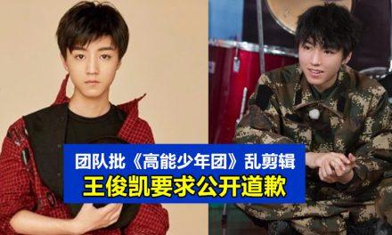 团队批《高能少年团》乱剪辑 王俊凯要求公开道歉