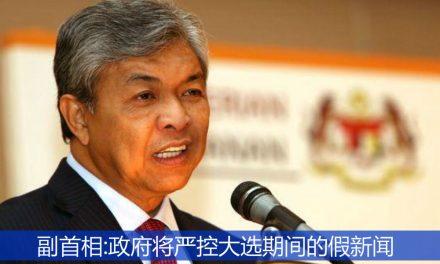 副首相:政府将严控大选期间的假新闻