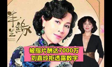 被指片酬达7000万 刘嘉玲拒透露数字