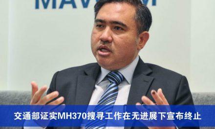 交通部证实MH370搜寻工作正式终止