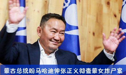 蒙古总统盼马哈迪伸张正义彻查蒙女炸尸案
