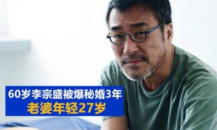 60岁李宗盛被爆秘婚3年 老婆年轻27岁