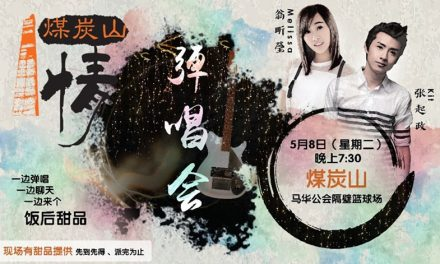 张起政&翁昕瑩508弹唱给你听!