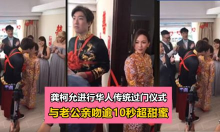龚柯允进行华人传统过门仪式 与老公亲吻逾10秒超甜蜜