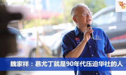 魏家祥:慕尤丁就是90年代压迫华社的人