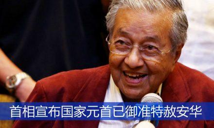 首相宣布国家元首已御准特赦安华