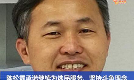 陈松霖承诺继续为选民服务、坚持斗争理念