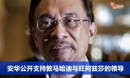 安华公开支持敦马哈迪与旺阿兹莎的领导