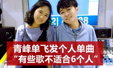"""青峰单飞发个人单曲 """"有些歌不适合6个人"""""""
