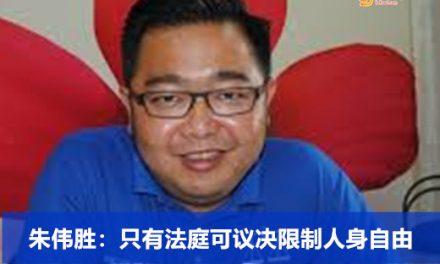 朱伟胜:只有法庭可议决限制人身自由