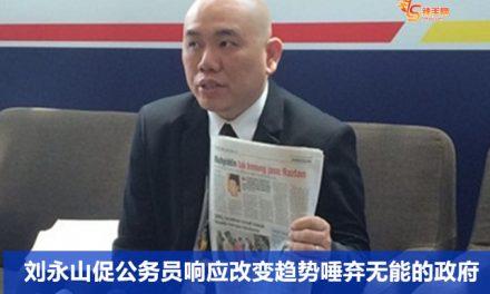 刘永山促公务员响应改变趋势唾弃无能的政府