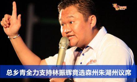 总乡青全力支持林振辉竞选森州朱湖州议席