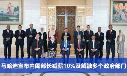 马哈迪宣布内阁部长减薪10%及解散多个政府部门