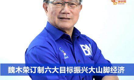 魏木荣订制六大目标振兴大山脚经济
