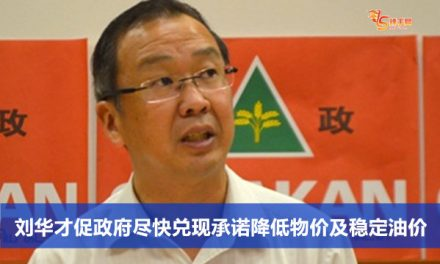刘华才促政府尽快兑现承诺降低物价及稳定油价