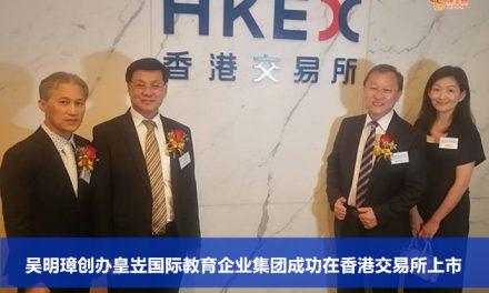 吴明璋创办皇岦国际教育企业集团成功在香港交易所上市