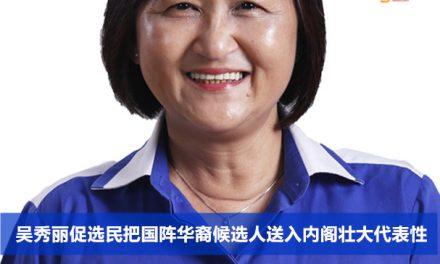 吴秀丽促选民把国阵华裔候选人送入内阁壮大代表性
