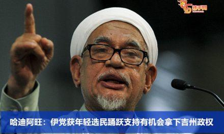 哈迪阿旺:伊党获年轻选民踊跃支持有机会拿下吉州政权