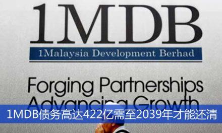 1MDB债务高达422亿需至2039年才能还清