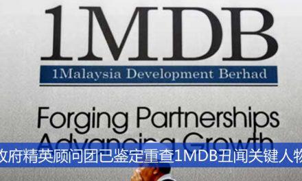 政府精英顾问团已鉴定重查1MDB丑闻关键人物