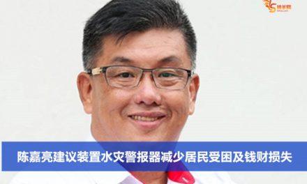 陈嘉亮建议装置水灾警报器减少居民受困及钱财损失