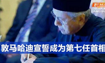 敦马哈迪宣誓成为第七任首相