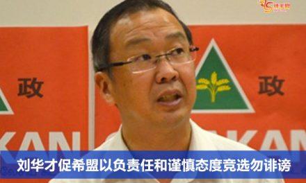 刘华才促希盟以负责任和谨慎态度竞选勿诽谤