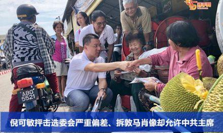 倪可敏抨击选委会严重偏差、拆敦马肖像却允许中共主席