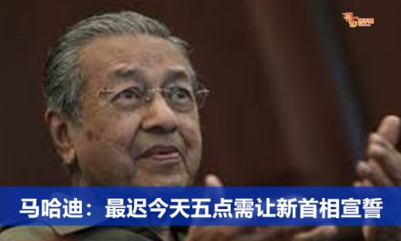 马哈迪:最迟今天五点需让新首相宣誓