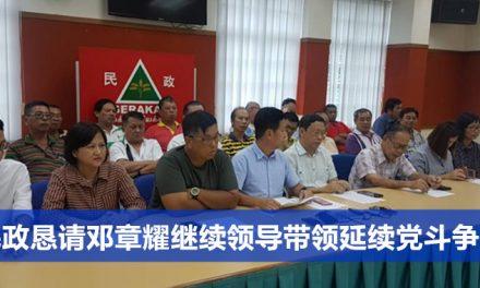 槟民政恳请邓章耀继续领导带领延续党斗争理念