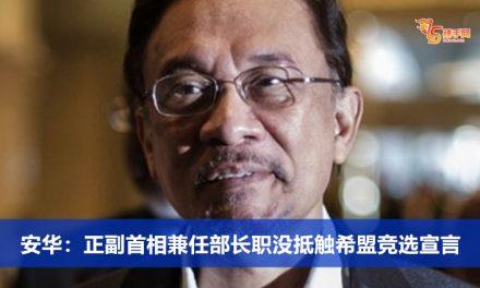 安华:正副首相兼任部长职没抵触希盟竞选宣言