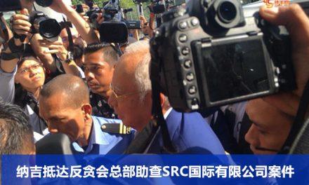 纳吉抵达反贪会总部助查SRC国际有限公司案件