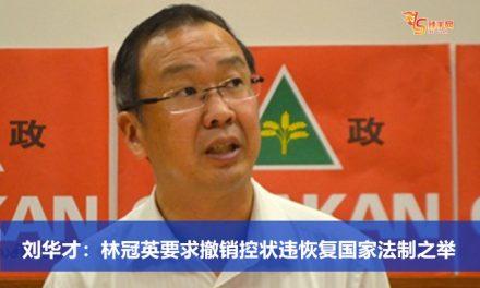 刘华才:林冠英要求撤销控状违恢复国家法制之举