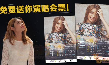 免费送你演唱会票!《关于李佩玲个人巡回演唱会-吉隆坡站2018》
