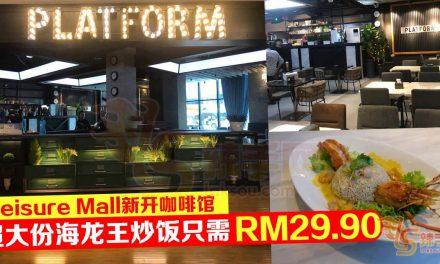 Leisure Mall新开咖啡馆 超大份海龙王炒饭只需RM29.90