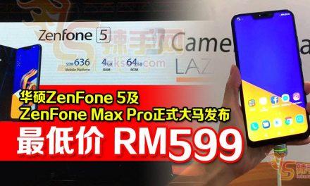 华硕ZenFone 5及ZenFone Max Pro正式大马发布