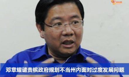 邓章耀谴责槟政府规划不当州内面对过度发展问题