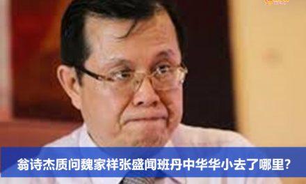 翁诗杰质问魏家祥张盛闻班丹中华华小去了哪里?