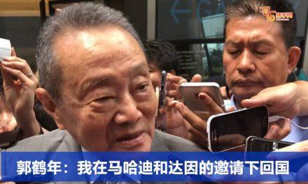 郭鹤年:我在马哈迪和达因的邀请下回国