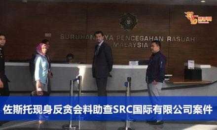 佐斯托现身反贪会料助查SRC国际有限公司案件
