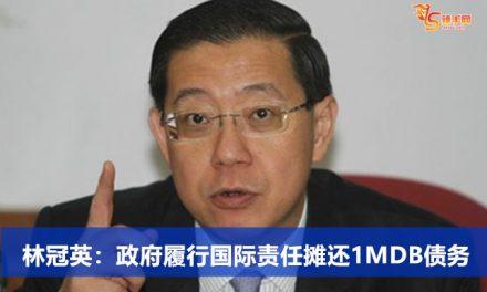 林冠英:政府履行国际责任摊还1MDB债务